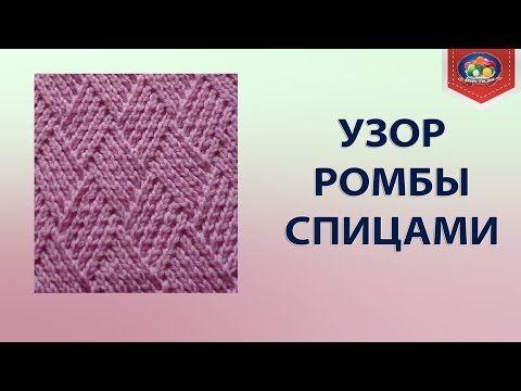Необычный узор ромбы спицами - YouTube | Stricken | Pinterest ...