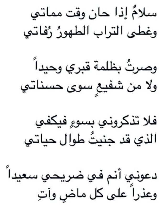 Pin By Amenah On Almarzoqi44 Words Quotes Arabic Quotes Beautiful Arabic Words