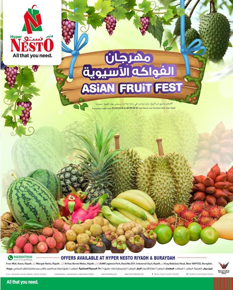مهرجان الفواكه الآسيوية في هايبر نستو الرياض الاربعاء 5 9 2018 Asian Fruit Fest عروض اليوم Fruit Buraydah Food