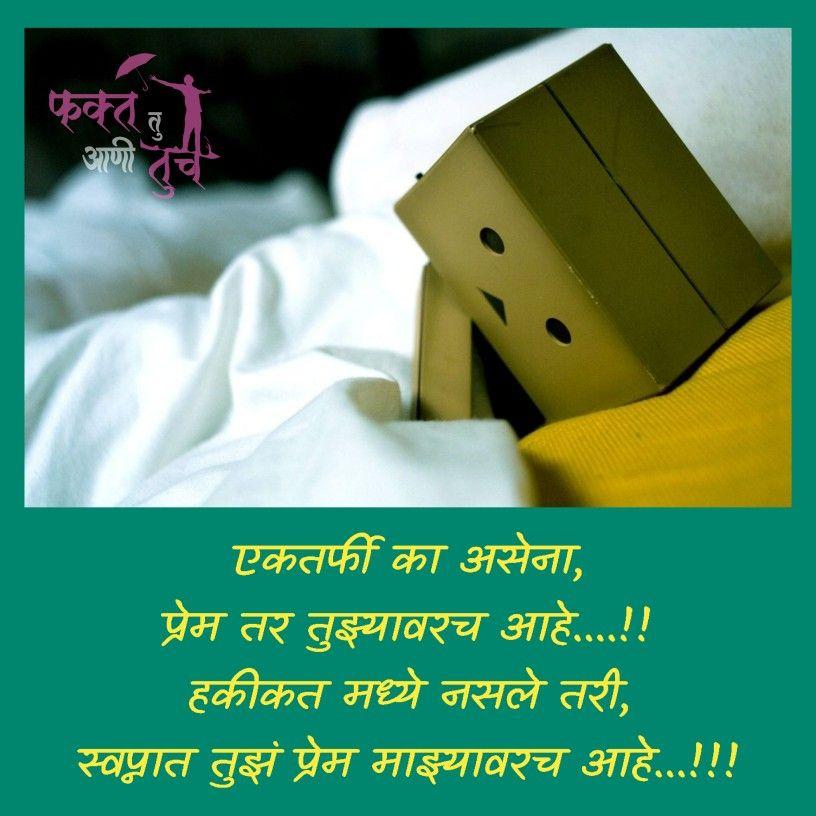 Pin by Sagar jadhav on फक्त तू आणी तूच sagar jadhav