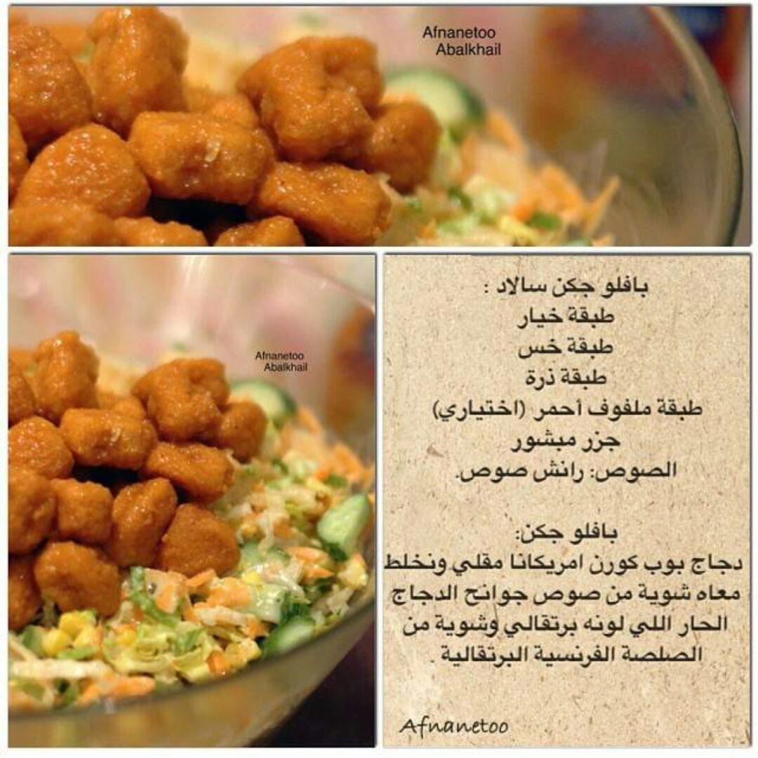 سلطة بوفالو تشكن Cookout Food Tunisian Food Food Recipies