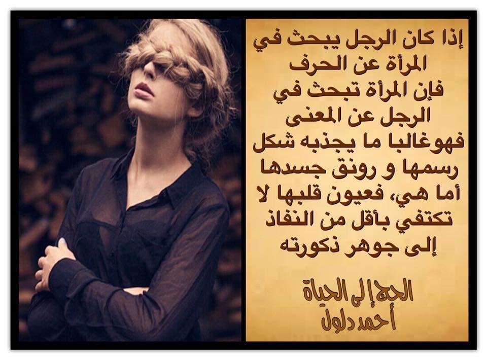إذا كان الرجل يبحث في المرأة عن الحرف فإن المرأة تبحث في الرجل عن المعنى فهو غالبا ما يجذبه شكل رسمها ورونق جسدها أما هي فع Movie Posters Poster Holy Quran