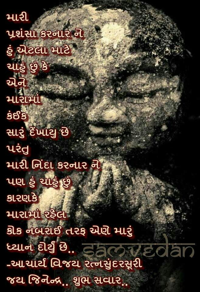 Pin By Bijal Shah On Jainism Gujarati Quotes Good Morning