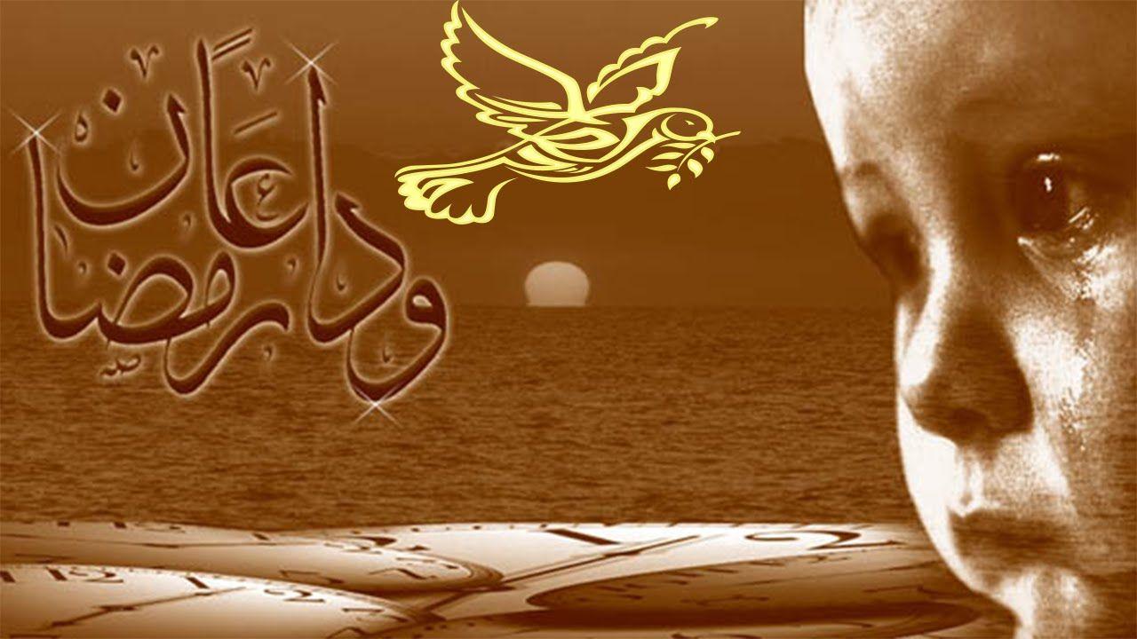 شهر رمضان والرحيل المر وداعا يا رمضان Goodbye Ramadan Arabic Calligraphy Islam