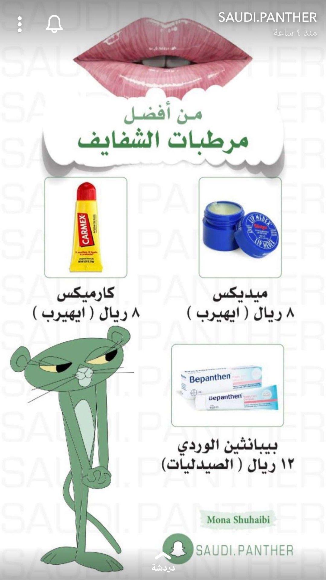 Pin By Ro7ry On كريمات و قطرات و غسولات وكل مايخص البشرة Beauty Skin Care Routine Beauty Skin Care Beauty Hacks