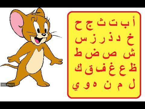 تعليم الحروف العربية للاطفال تعليم الحروف العربية للاطفال بالفتح Lea Youtube Character Fictional Characters