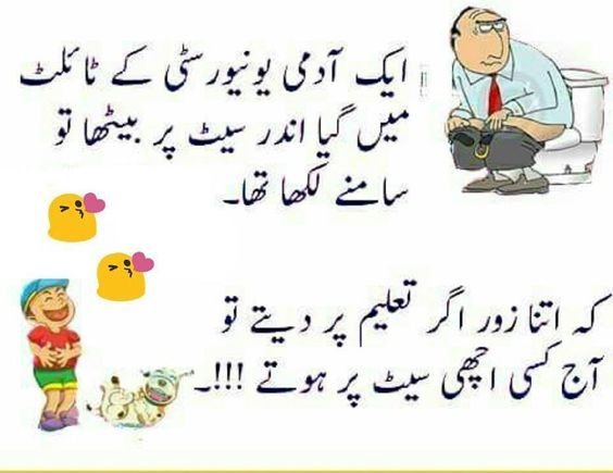 Pin by Noman Sadiq on Jokes لطیفے اور Fun posts :D | Very ...