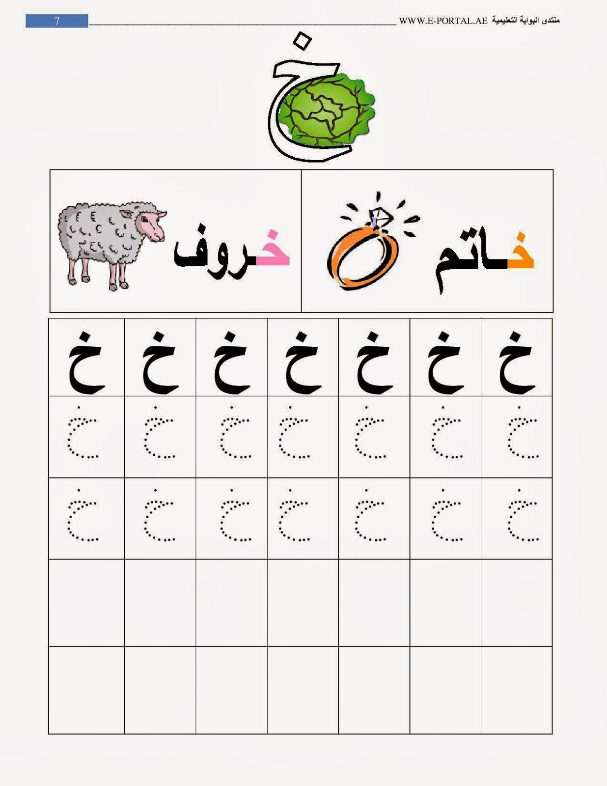 كراسة حروف الهجاء Page 008 Jpg 1236 1600 Learn Arabic Alphabet Arabic Alphabet Arabic Alphabet For Kids