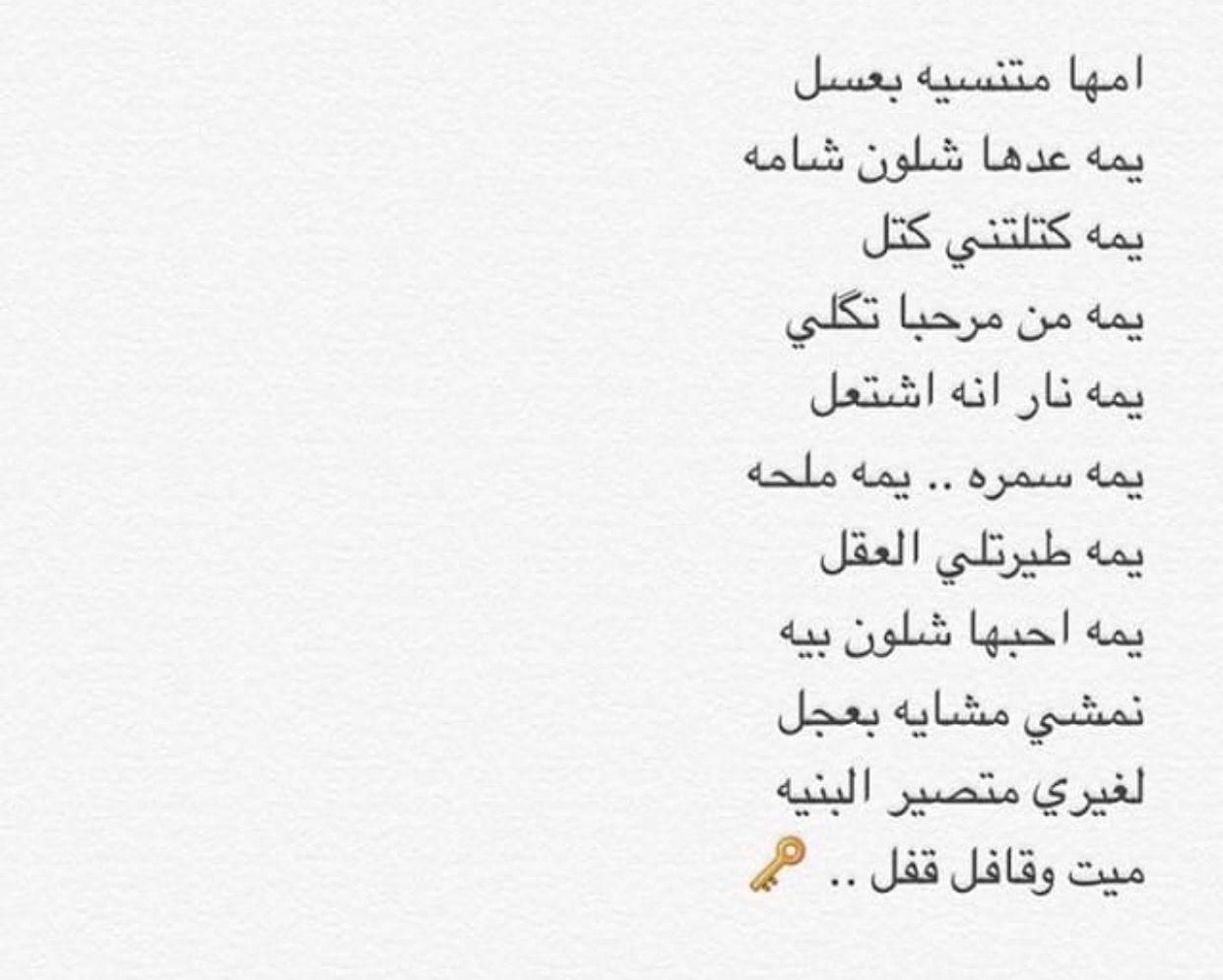 شعر شعبي عراقي Poetry Artsy