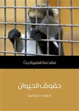 كتاب حقوق الحيوان مقدمة قصيرة جدا Internet Archive Books Streaming