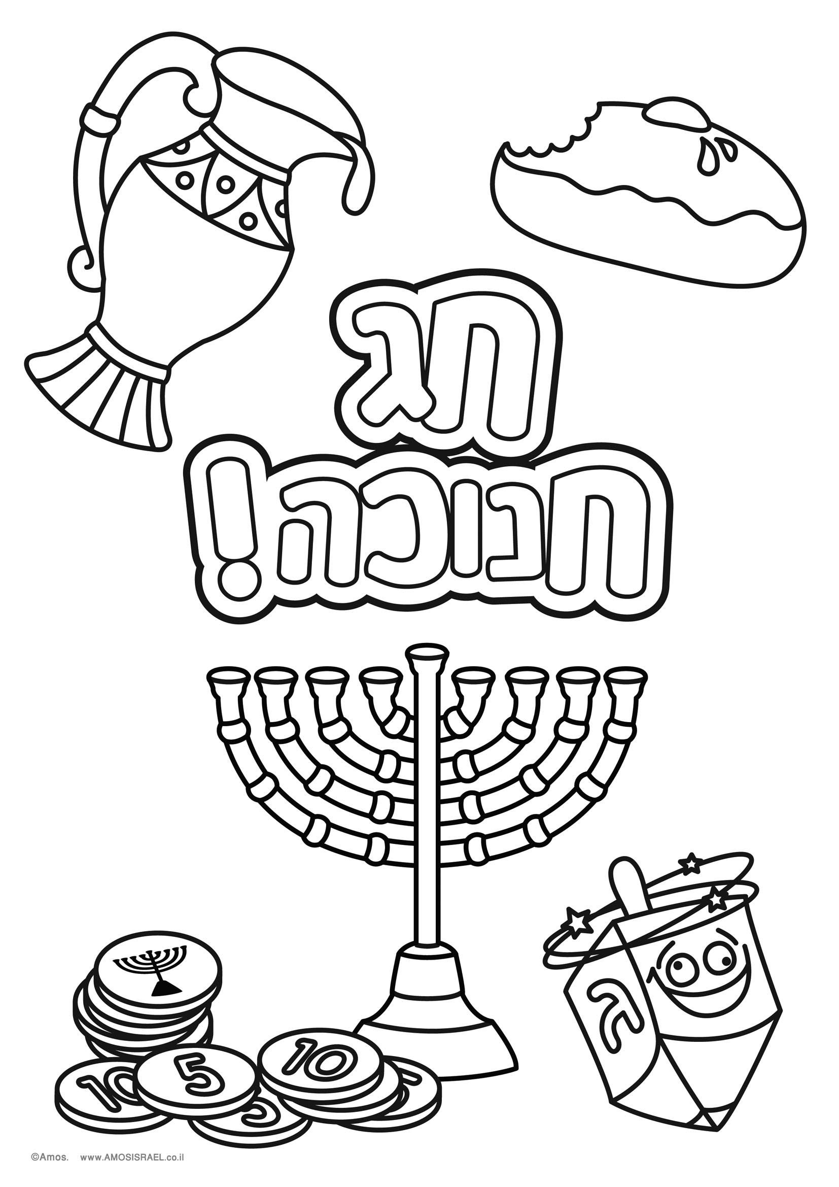 Hanukkah pages to color -  Google