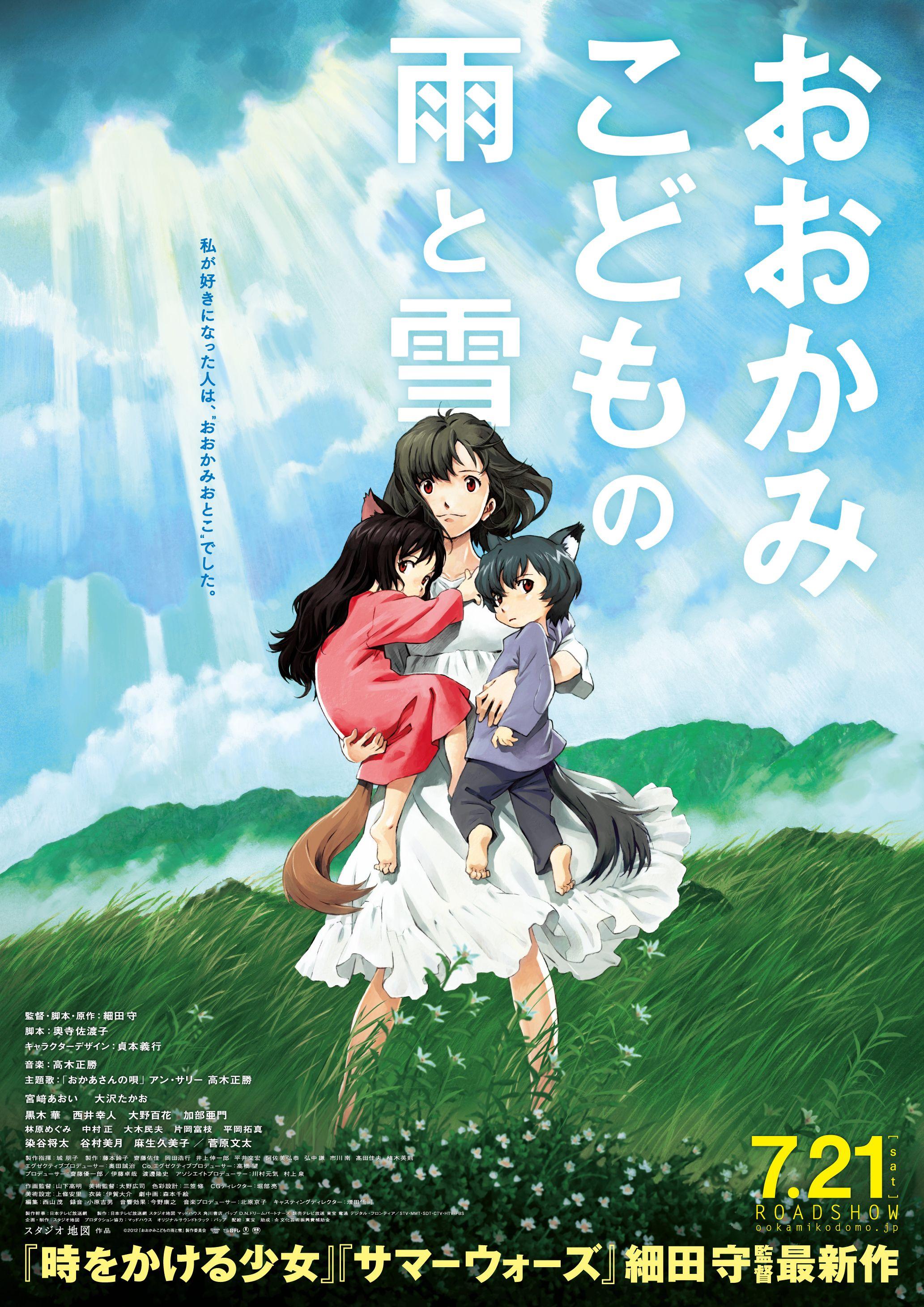 Ookami Kodomo no Ame to Yuki (2012) / Wolf Children (2012