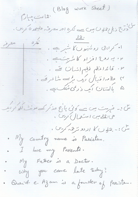 Urdu Fun Worksheet   Printable Worksheets and Activities for Teachers [ 2858 x 2007 Pixel ]