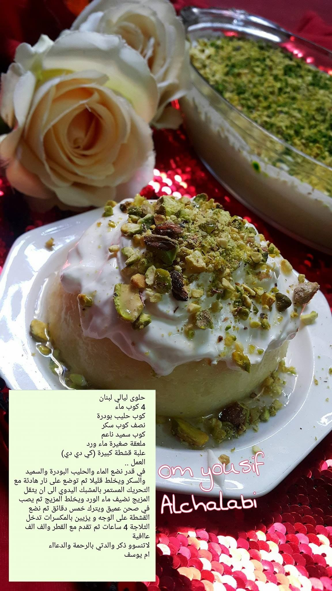 Pin By Mariam On أكلات منوعه Arabic Sweets Recipes Recipes Food And Drink