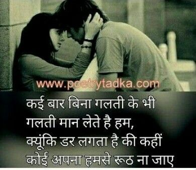 Pin By Aazeen On Couple Quotes Hindi Quotes Love Quotes In Hindi