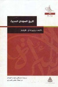 تحميل كتاب تاريخ السودان الحديث روبرت كولينز pdf