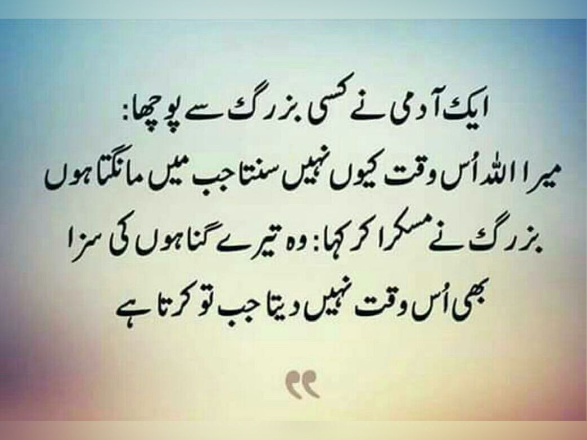3+ Inspirational Islamic Quotes Images in Urdu - Urdu Thoughts