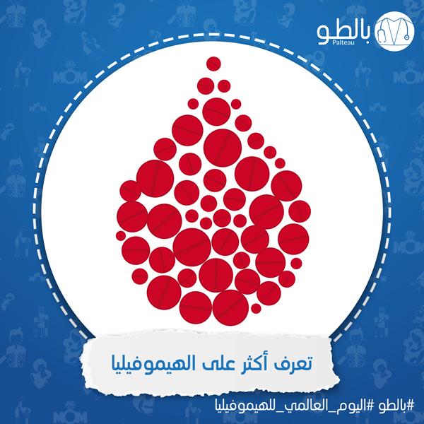 نستعرض اليوم بعض المعلومات الأساسية عن مرض الهيموفيليا الوراثي أو سيولة الدم بمناسبة اليوم العالمي للتوعية به الهيموفيليا هي مجموعة من المشاكل Signup Signs