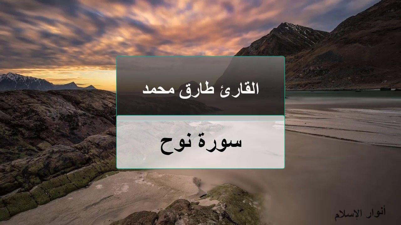 سورة نوح للقارئ طارق محمد صوت يلامس القلوب Desktop Screenshot Screenshots