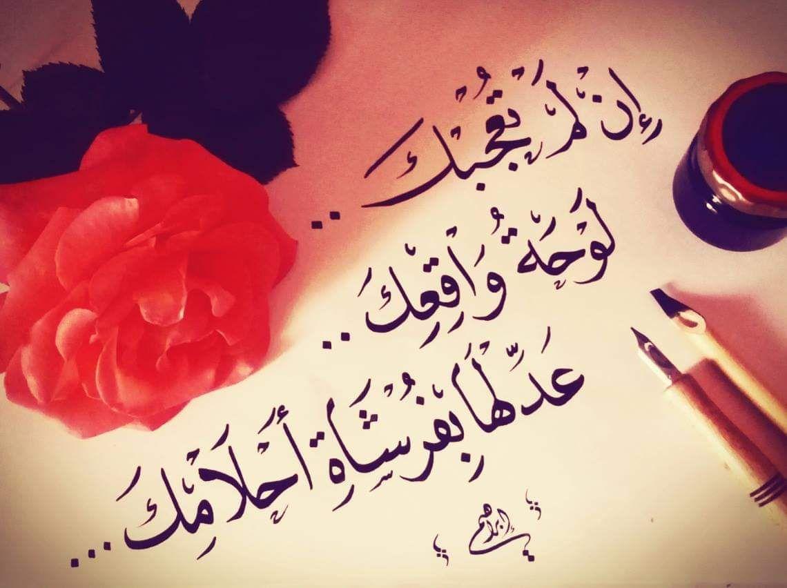 خط خواطر اقتباس عبر حب خط عربي بقلمي لوحات تصوير ورد Calligraphy I Arabic Calligraphy Instagram