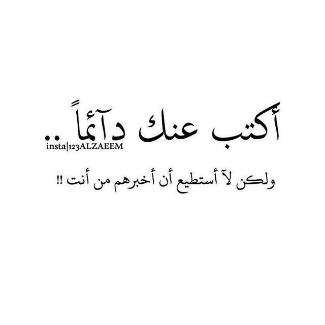انت سر الذي لا ابوح به Arabic Love Quotes Arabic Quotes Arabic Words