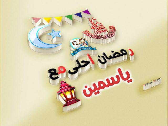 صور رمضان أحلى مع إسمك 2016 للفيس بوك أجمل صور تصاميم فانوس رمضان بالأسماء 2017 للواتس آب Birthday Candles Candles Diy Crafts For Gifts
