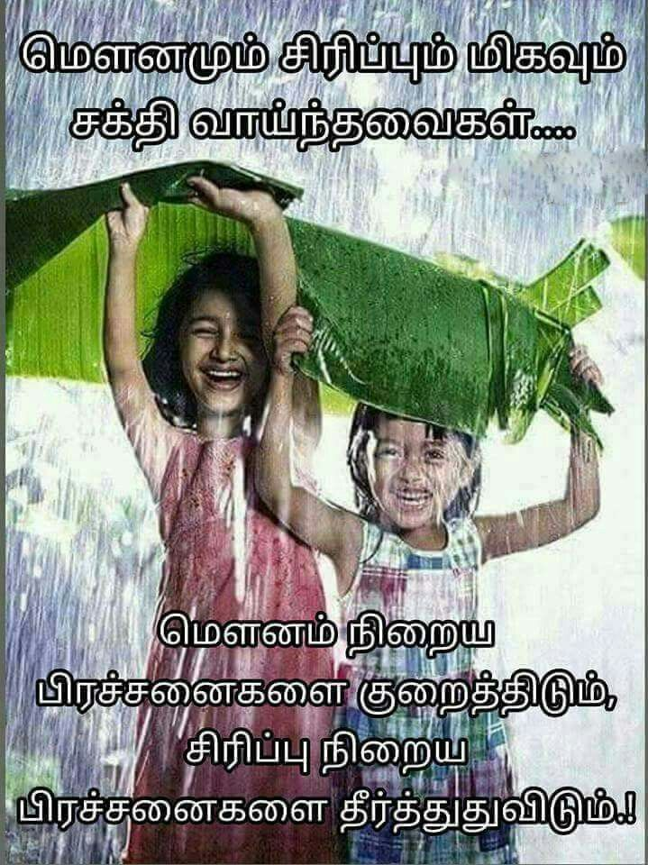 pin by pradi on tamil quotes motivatinal quotes picture quotes