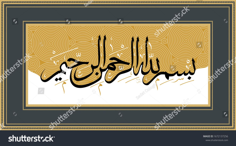 Bismillah Vector Written Arabic Bismillahirrahmanirrahim