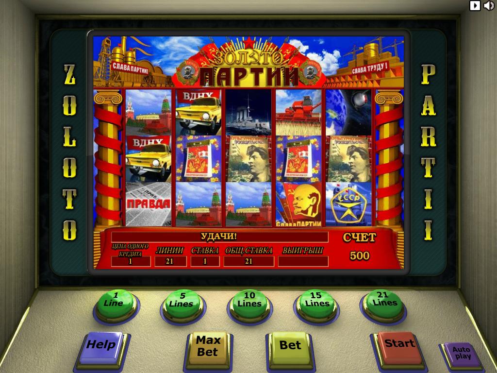 продам игровой автомат ссср