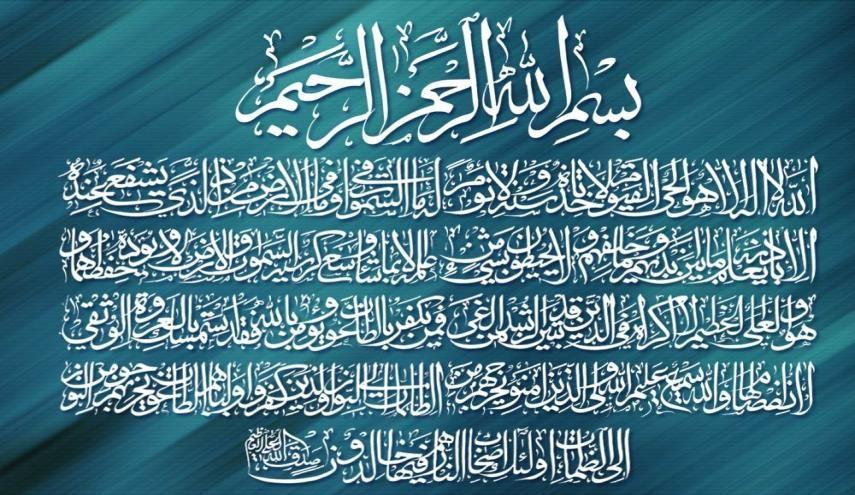 قناة الکوثر الفضائیة آية الكرسي المباركة بصوت يريح القلب والنفس ثقافة الكوثر الآية رقم 255 من سورة ال Islamic Art Calligraphy Islamic Art Islamic Calligraphy
