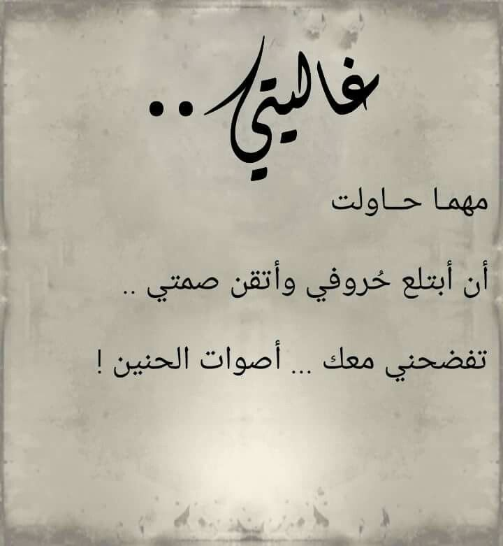 Pin By Jomana Zak On For You Anuooooo Quotes Arabic Quotes Romantic