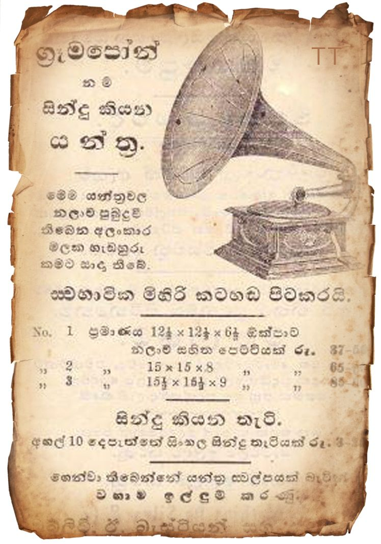 Sri Lanka Gramaphone Old Advertisements Vinyl Record Art Old Vinyl Records