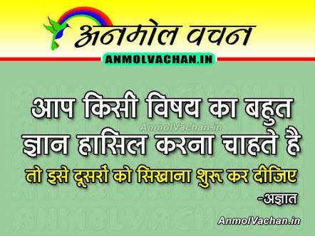 Hindi Quotes Quotes In Hindi Quotes Cute Quotes Hindi Quotes
