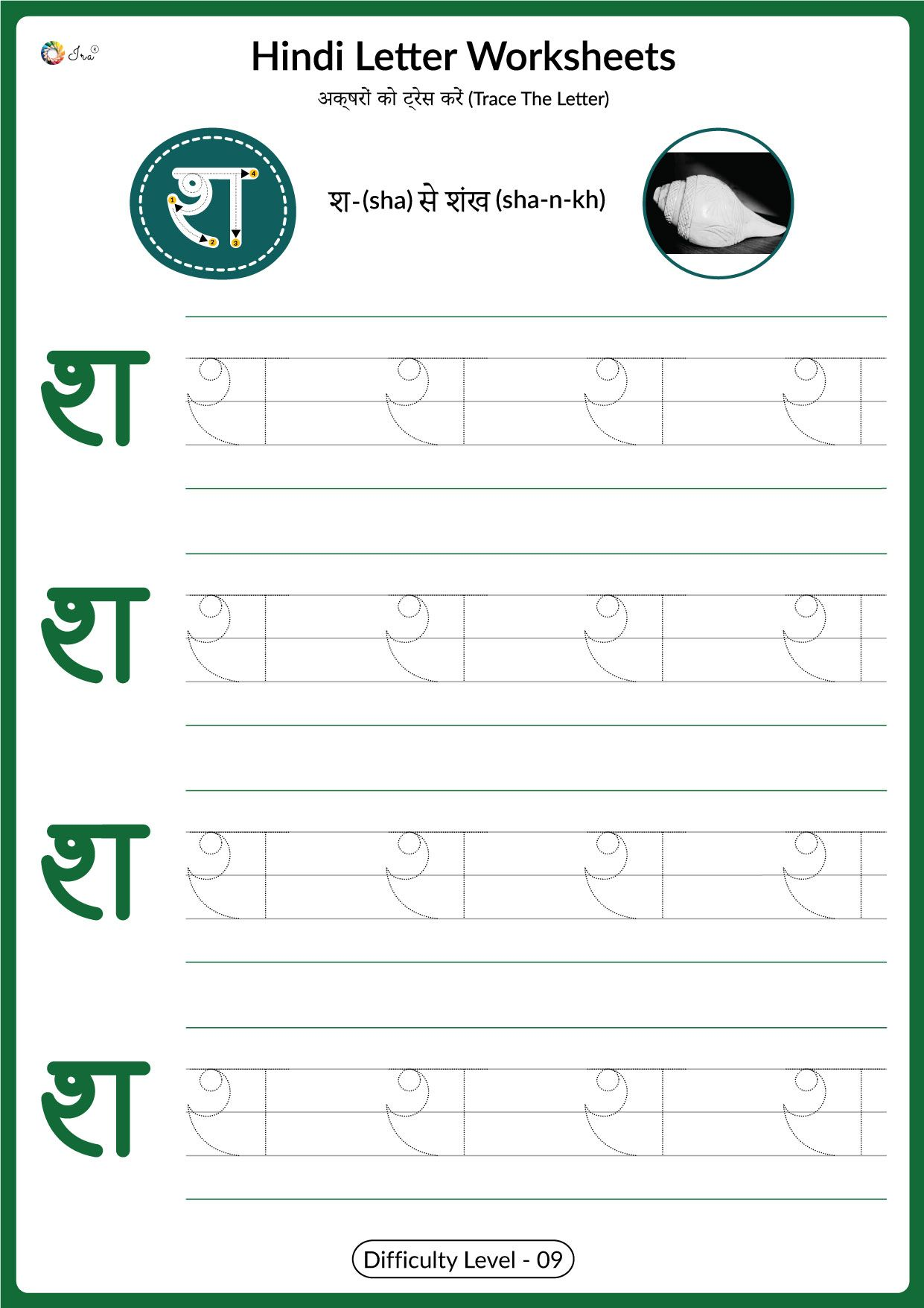 Hindi Worksheet For Kg Class