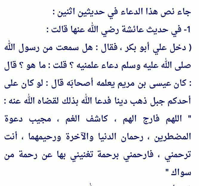 دعاء قضاء الحاجة Islamic Love Quotes Words Quotes