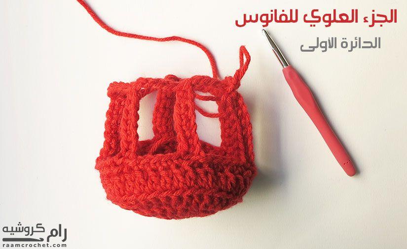 كروشيه الدائرة الأولى للجزء العلوي للفانوس Lanterns Crochet Small Candles