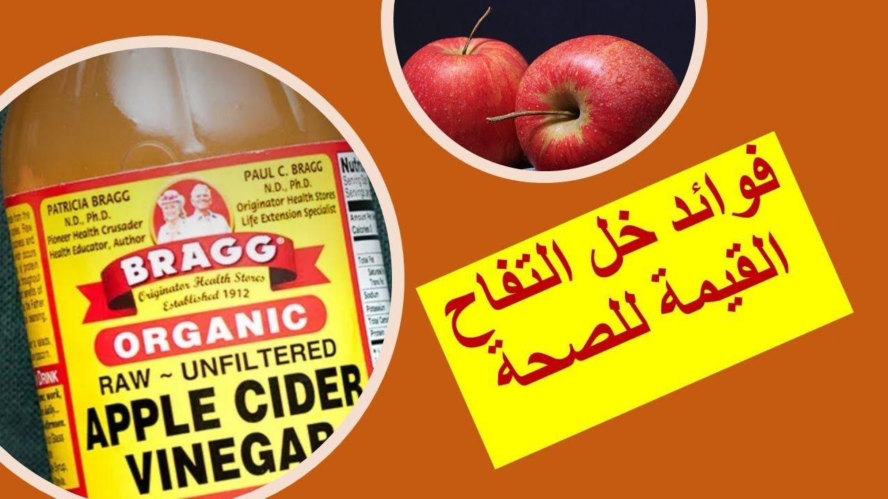 فوائد خل التفاح للصحة Health Benefits Of Apple Cider Vinegar Life Extension Remedies Cider