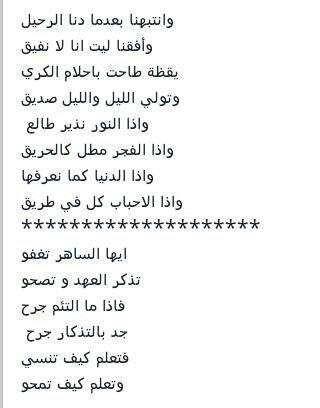 ام كلثوم Words Quotes Arabic Poetry