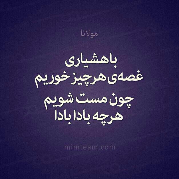 مولانا عاشق همه ساله مست و رسوا بادا دیوانه و شوریده و شیدا بادا با هشیاری غصه هر چیز خوریم چون مست شویم هر چه ب Persian
