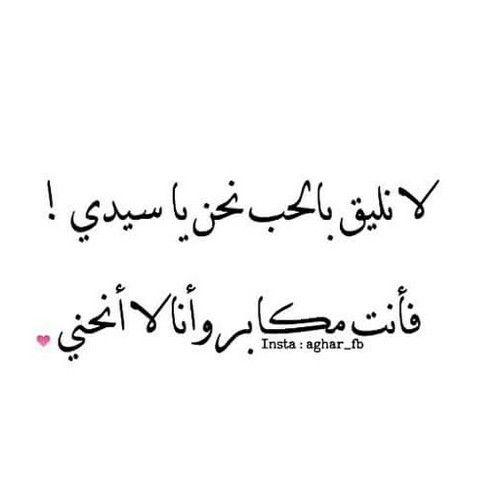 لا انحني ابدا Words Quotes Talking Quotes Romantic Quotes
