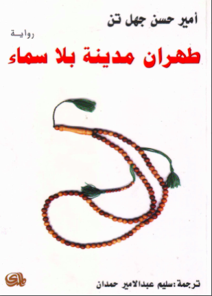 طهران مدينة بلا سماء Books Arabic Calligraphy
