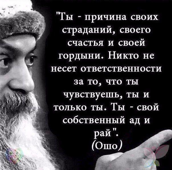 александра бабенко мудрость Wise Quotes Life Philosophy