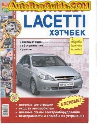 download free chevrolet lacetti hatchback repair manual image rh pinterest com chevrolet optra daewoo lacetti _repair_manual Chilton Manuals