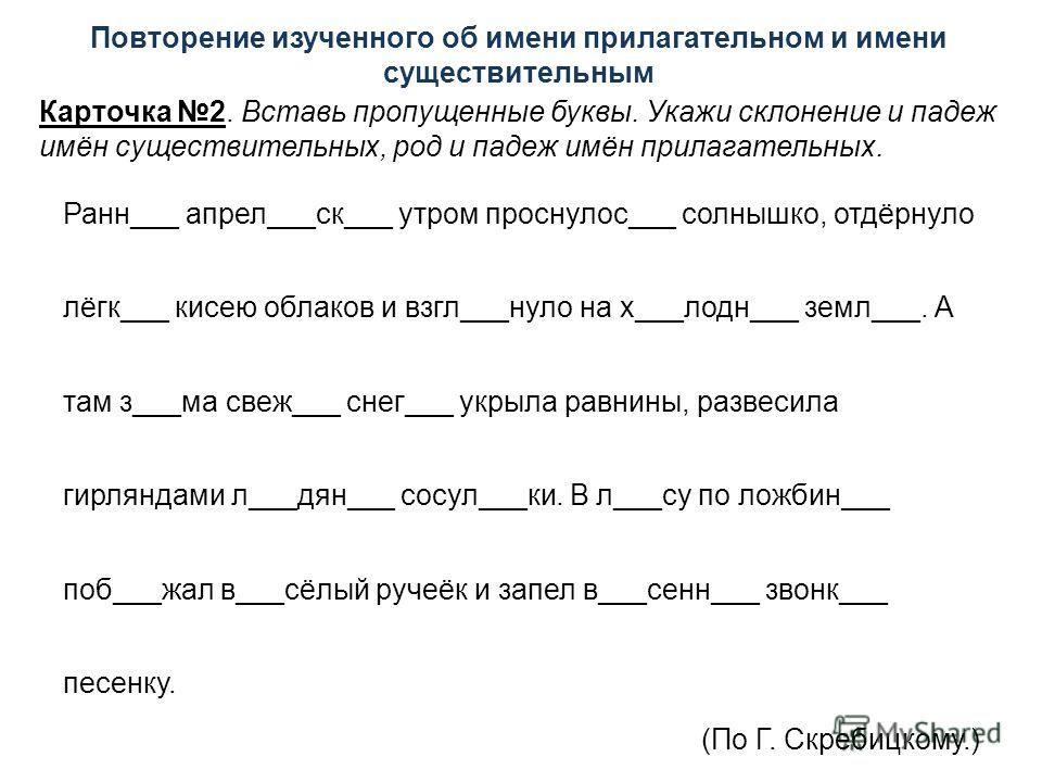 Русский язык 2 класс индивидуальные карточки