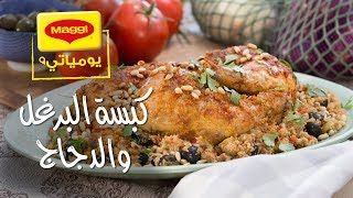 Pin By Bloggerista89 On وصفات بالعربي Cooking Recipes Cooking Recipes