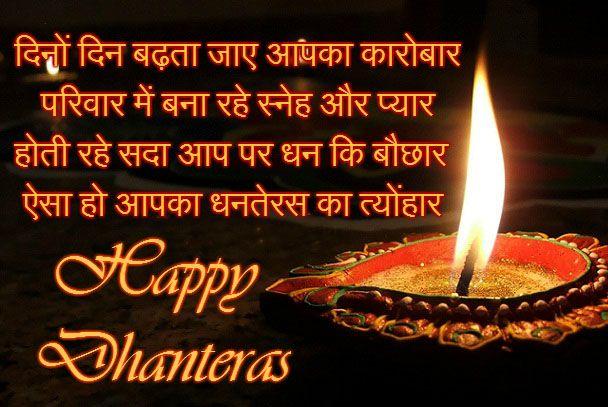 Happy dhanteras hindu festival pinterest happy dhanteras happy dhanteras diwali wishes diwali greetings diwali greeting cards dhanteras images happy m4hsunfo