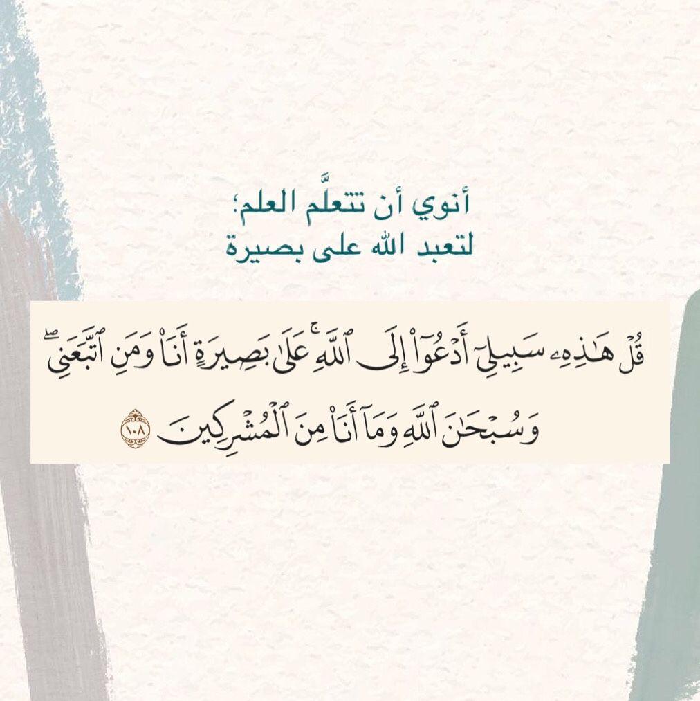 من نيات طلب العلم Islamic Nasheed Faith Quran