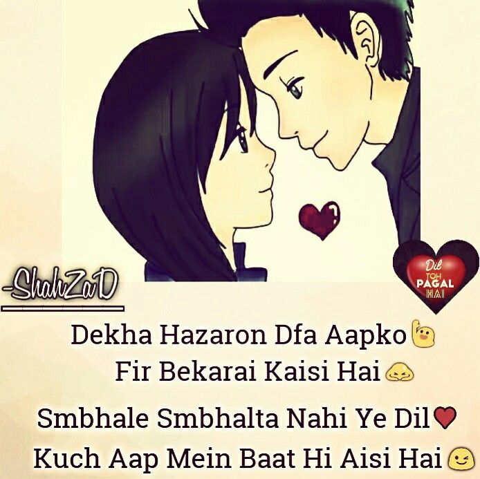Pin by Dil Toh Pagal Hai on Cute love Shayari | Pinterest | Couple ...