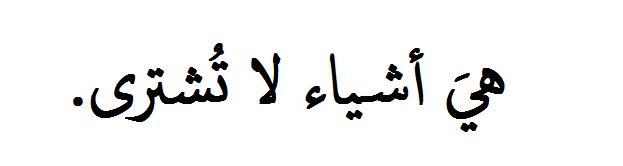 هي أشياء لا تشترى Life Quotes Arabic Quotes Quotes