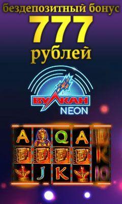аналоговые игровые автоматы